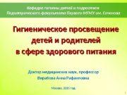 Кафедра гигиены детей и подростков Педиатрического факультета Первого