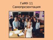 Ги. МУ-11 Самопрезентация  Наша университетская жизнь.