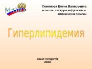 Презентация ГИПЕРЛИПИДЕМИЯ new