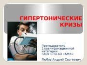ГИПЕРТОНИЧЕСКИЕ КРИЗЫ Преподаватель 1 квалификационной категории ГАОУ СПО