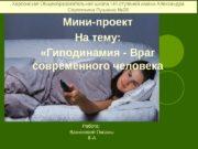 Мини-проект На тему:  «Гиподинамия — Враг современного