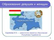 1 Образование девушек и женщин Каримова И. Х.