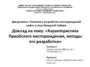 Разработка нефтегазовых месторождений Западной Сибири  ВВЕДЕНИЕ.