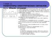 ГЛАВА 11 ГЕНЕРАТОРЫ ЭЛЕКТРИЧЕСКИХ СИГНАЛОВ 11. 1. Общие