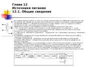 Глава 12 Источники питания 12. 1. Общие сведения