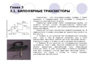 Глава 3 3. 1. БИПОЛЯРНЫЕ ТРАНЗИСТОРЫ Транзисторы –