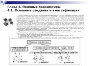 Глава 4. Полевые транзисторы 4. 1. Основные сведения