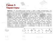 Глава 5 Тиристоры это полупроводниковые приборы с тремя