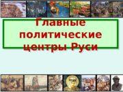 Главные политические центры Руси 010203 090 A 020