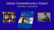 Global Competitiveness Report Кластеры и субиндексы  Кластер