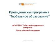 """Президентская программа """" Глобальное образование """" ФГАОУ ВПО"""