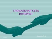 Презентация globalnaya-set-internet