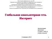 Презентация globalnaya set