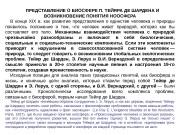 Презентация Глобэкология 05 Тейяр де Шарден