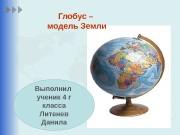Презентация globus — model zemli