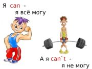 Я  can  —   я