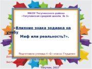 МКОУ Тогучинского района