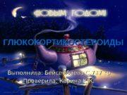 ГЛЮКОКОРТИКОСТЕРОИДЫ Выполнила: Бейсембаева С. 777 гр Проверила: Карина
