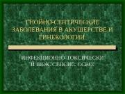 Презентация gnojnosepticheskie zabolevaniya v akusherstve i ginekologii infekcionnotoksicheskij sho