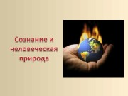 Презентация Гносеология Сознание и человеч природа