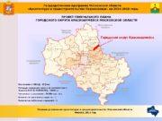 Государственная программа Московской области  «Архитектура и градостроительство