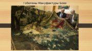 Гобелены Мануфактуры Бове  Историческая справка о мануфактуре