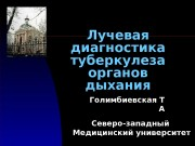 Презентация Голимбиевская Т. А. — Лучевая диагностика туберкулёза органов дыхания
