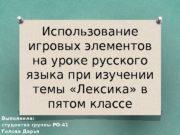 Использование игровых элементов на уроке русского языка при
