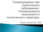 Фархутдинова А. И, 1509.   Головокружение –