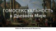 ГОМОСЕКСУАЛЬНОСТЬ в Древнем Мире Работа Пестряковой Мариэтты