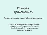 Гонорея Трихомониаз Лекция для студентов лечебного факультета Кафедра
