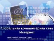 Глобальная компьютерная сеть Интернет Автор:  Данькова Наталья