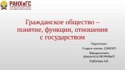 Презентация Горбачёва А. 12НБОСП