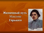ЖЖ изненный путь Максима Горького  краткая информация