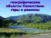 Крупные географические объекты Казахстана:  горы и равнины