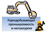 Горнодобывающая промышленность  и металлургия  Горнодобывающая промышленность