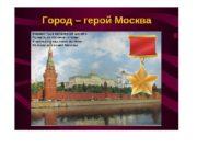В агрессивных планах фашисткой Германии захват Москвы