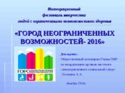 «ГОРОД НЕОГРАНИЧЕННЫХ ВОЗМОЖНОСТЕЙ- 2016»   Интеграционный