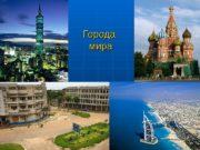 Города мира  Что такое город?  Города
