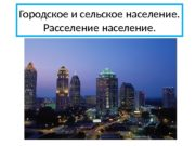 Городское и сельское население. Расселение население.  Плотность