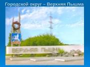Презентация Городской округ Верхняя Пышма new 3