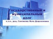 LOGOГосударственный и муниципальный долг  к. э. н.