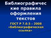 Библиографичес кие правила оформления текстов ГОСТ Р 7.