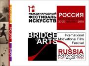 Презентация Гости фестиваля предварительно КП Фестиваль Bridge of Arts 2015