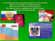 Государственная символика России и Ростовской области: история и