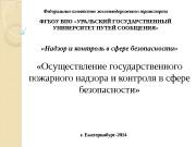 Презентация Государственный пожарный надзор и контроль