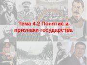 Тема 4. 2 Понятие и признаки государства