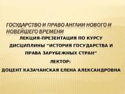 Презентация ГОСУДАРСТВО И ПРАВО АНГЛИИ НОВОГО И НОВЕЙШЕГО ВРЕМЕНИ