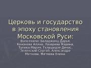 Церковь и государство в эпоху становления Московской Руси: