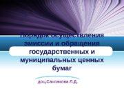 доц. Сангинова Л. Д. Порядок осуществления эмиссии и